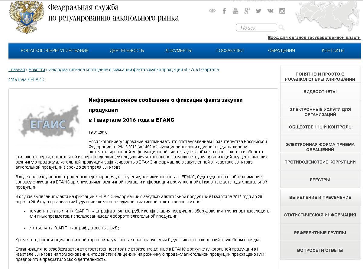 Фсрар реестр действующих лицензий